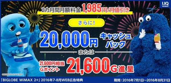 BIGLOBE WiMAX2+キャッシュバック20,000円