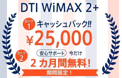 dtiwimaxキャッシュバック25000円