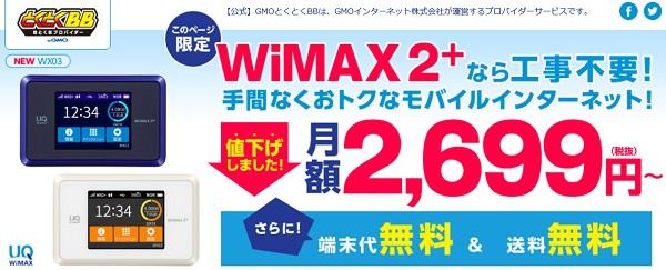 2017年2月GMOとくとくBB WiMAX 2+月額料金