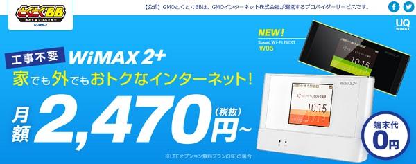 GMOとくとくBB WiMAX月割2470円