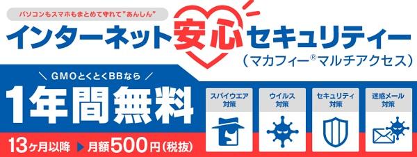 GMOとくとくBB WiMAX マカフィー1年無料