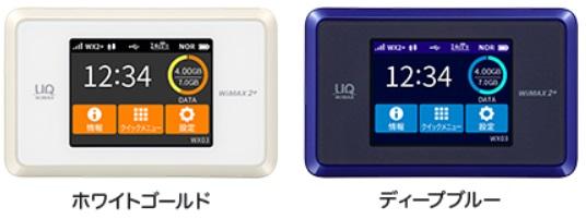 GMOとくとくBB WiMAXキャッシュバックWX03