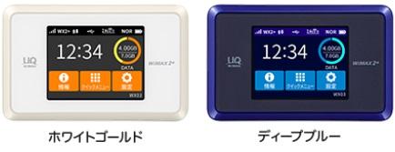 GMOとくとくBB WiMAX 2+でWX03発売開始