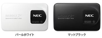 とくとくBBWiMAX2+のSpeed Wi-Fi NEXT WX02