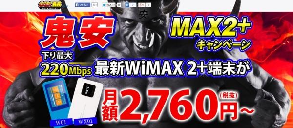 GMOとくとくBB WiMAX 2+鬼安