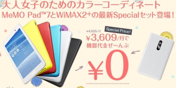 GMOとくとくBB WiMAX 2+メモパッド7