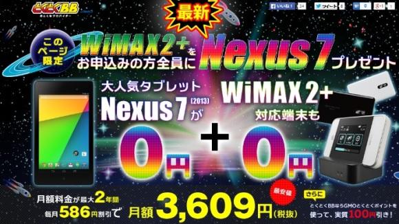 GMOとくとくBB WiMAX 2+ネクサス7