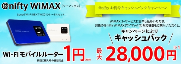 @nifty WiMAX2+キャッシュバック28000円