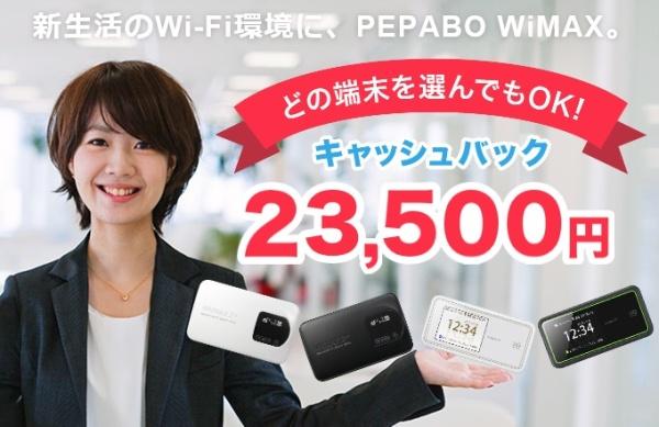 pepabowimaxキャンペーン2016年10月