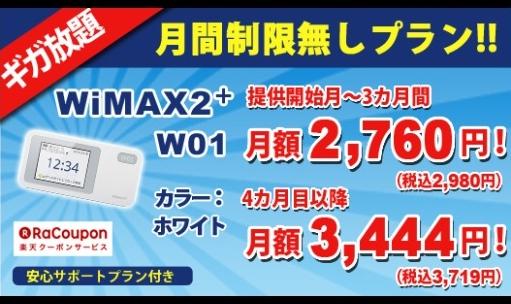 ラクーポンWiMAX2+のW01ギガ放題