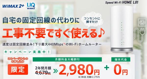 Sonet WiMAX 2+ホームルーター月割
