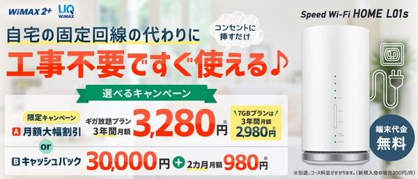 Sonet WiMAX L01s値引き