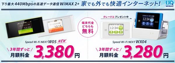 Sonet WiMAXキャンペーン