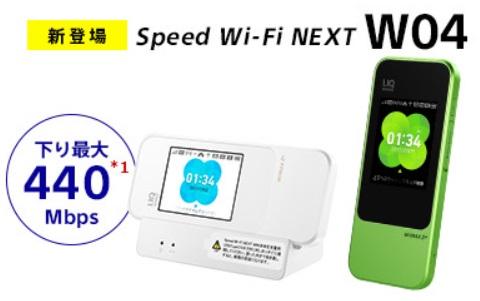Sonet WiMAX 2+端末W04