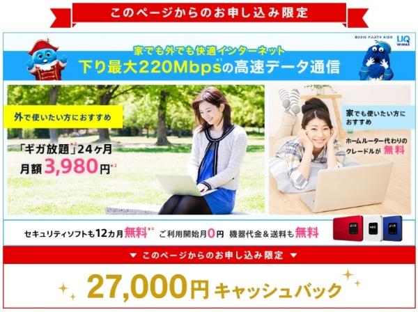 ソネットWiMAX2+キャッシュバック27000円
