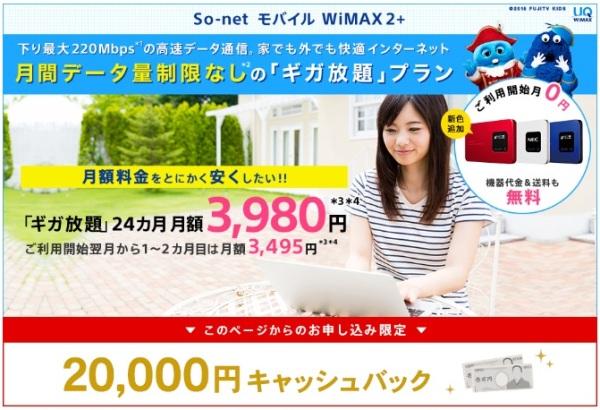 2015年7月のSo-net WiMAX2+