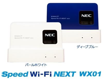 So-net WiMAX2+のWX01