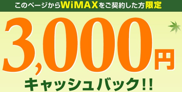 UQwimaxキャンペーン