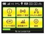 w02では3日間の通信量を表示