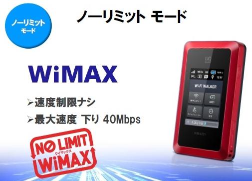 wimax2のノーリミットモードって?