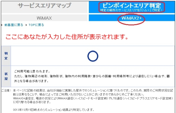 wimax2エリア○