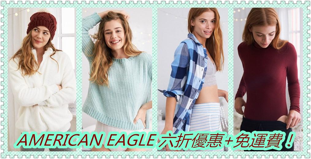 AMERICAN EAGLE 六折優惠+免運費!