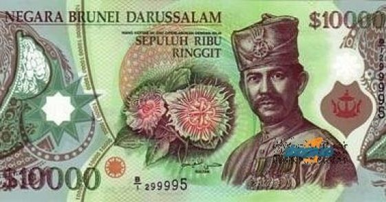 Brunei Dollar-highest currency in the world