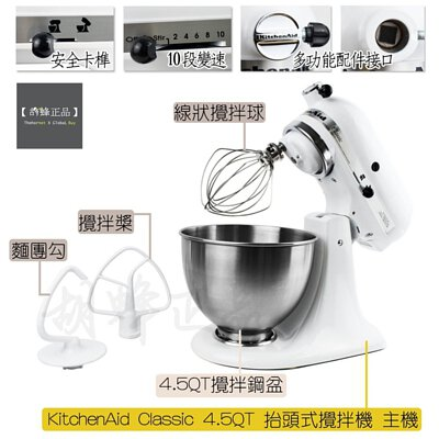 kitchen aid 5 qt mixer hardwood floors kitchenaid classic 4 5qt 抬頭式攪拌機 qt搅拌机