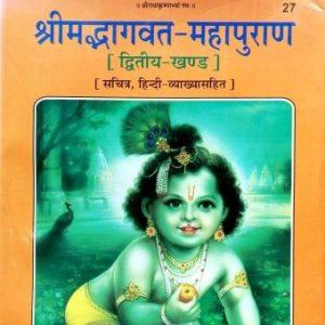 श्रीमदभागवत-महापुरण (भाग-२) – गिताप्रेस