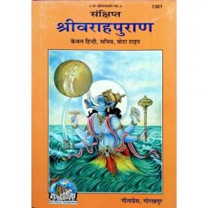 श्री वराहपुराण – गिताप्रेस
