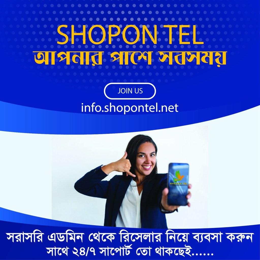 online bkash reseller Shopno_flexi_Ltd.