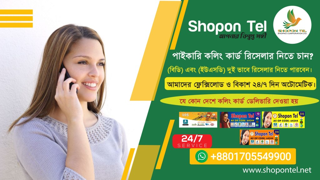 Shopon Tal, giving 100% guaranteed dollar VoIP reseller in The world. And Bkash Flexiload Reseller service