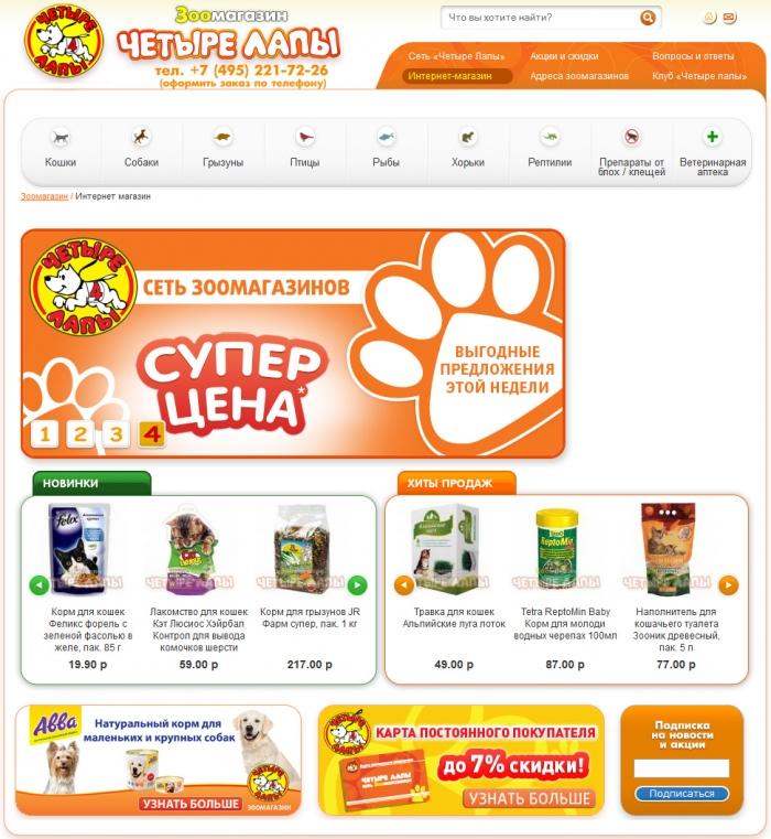 Сайт Интернет Магазина 4 Лапы