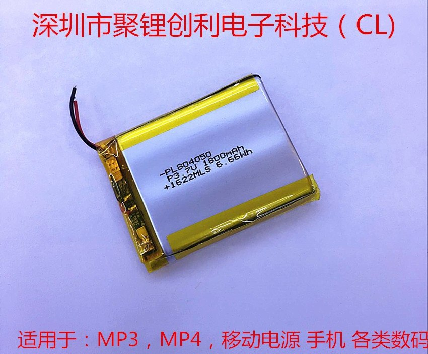 804050 3.7V 1800MAH battery medical instrument massage protective plate polymer J lithium battery Rechargeable Li-ion Cell