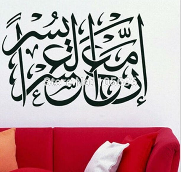 custom made islamic calligraphy decal art home decor Allah muslim design fr46 70*55cm