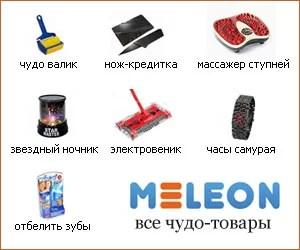 магазин MELEON