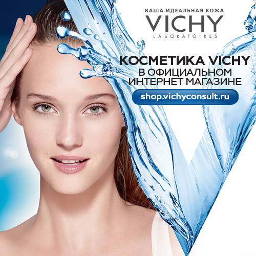 VICHY МАГАЗИН