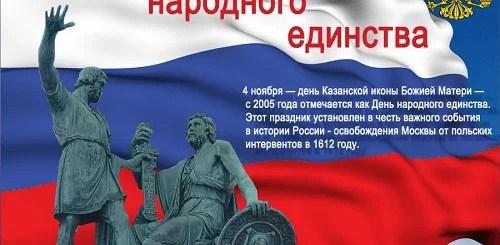 den narodnogo edinstva