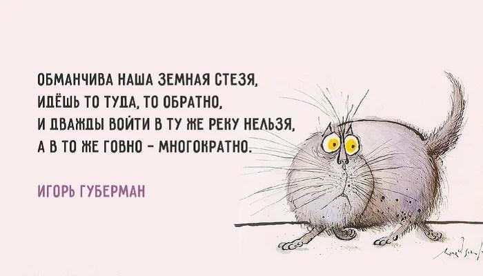 Игорь Губерман гарики 3