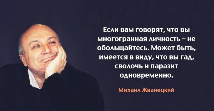 Михаил Жванецкий - лучшие высказывания