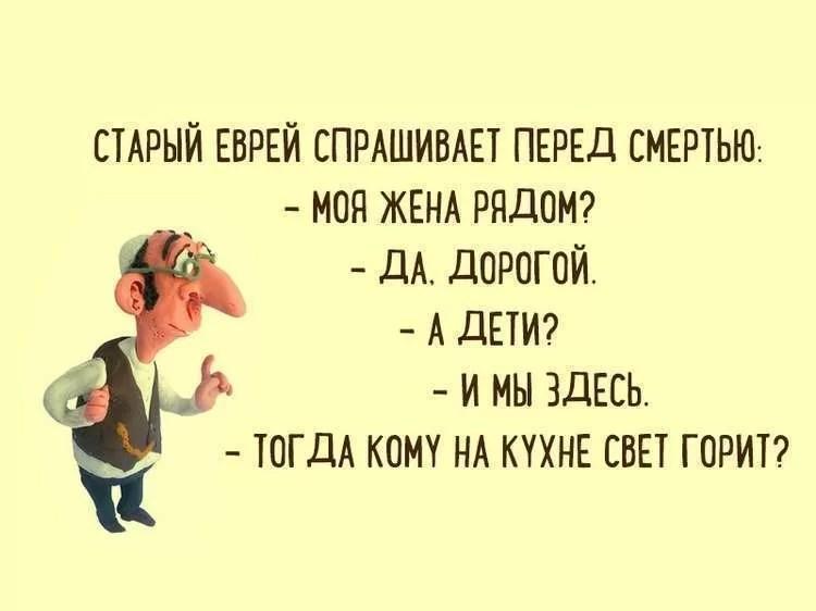 Одесса и одесситы анекдот 7
