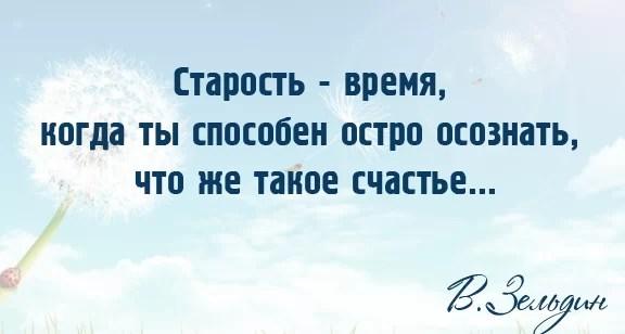 Владимир Зельдин философские высказывания 10