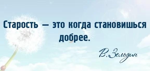 Владимир Зельдин философские высказывания 2