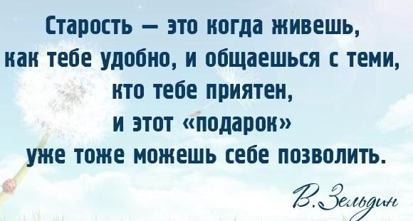 Владимир Зельдин философские высказывания 6