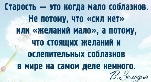 Владимир Зельдин философские высказывания 8