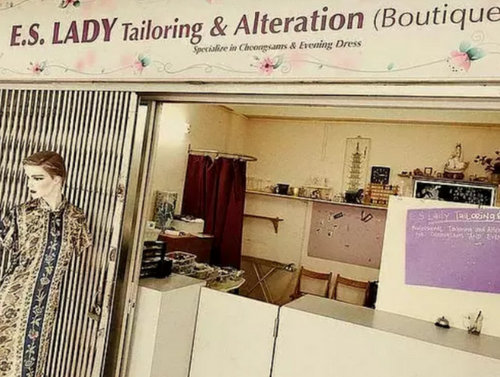 E.S Lady Tailoring & Alteration boutique in Singapore.
