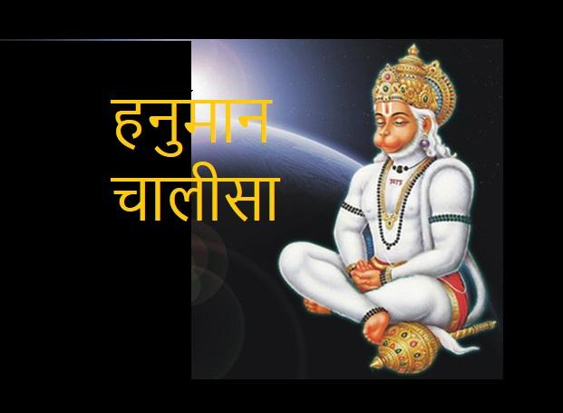 hanuman chalisa lyric hindi chalisa of hanuman