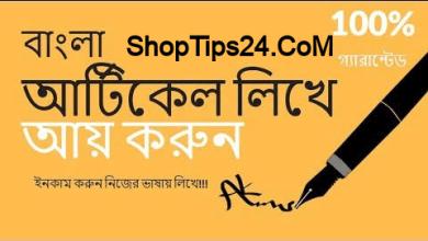 Photo of আরটিকেল  লিখে আয় করুন। ShopTips24.CoM এ আরটিকেল  লিখে আয় করুন। আরটিকেল লিখার নিয়ম কারুন গুলো দেখে নিন।