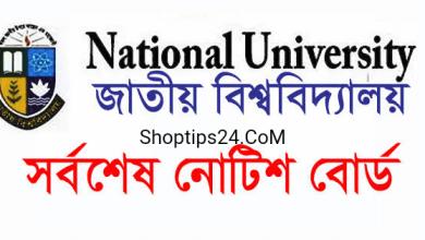 Photo of জাতীয় বিশ্ববিদ্যালয় নোটিশ বোর্ড ২০২১ University Notice Board 2021