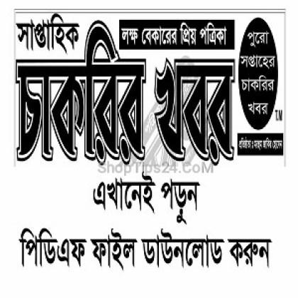 সাপ্তাহিক চাকরির খবর, সাপ্তাহিক চাকরির খবর পত্রিকা, সাপ্তাহিক চাকরির খবর পত্রিকা 2021, সাপ্তাহিক চাকরির খবর ২০২১, সাপ্তাহিক চাকরির খবর 2021, প্রতিদিনের সরকারি চাকরির খবর, সরকারি চাকরির খবর, bd govt jobs,bd govt job circular,job circular in Bangladesh,all jobs bd newspaper,ngo job circular,bd job news bangla, chakrir khobor, bd govt chakrir khobor,engineering job in Bangladesh, job bangladesh 2021,job at Bangladesh, job circular in Bangladesh, job opportunities in Bangladesh,top jobs in Bangladesh,news paper jobs, bangladesh job news, job news Bangladesh, chakrir khobor , সাপ্তাহিক চাকরির খবর ১০/০১/২০২০, সাপ্তাহিক চাকরির খবর ২০২১ pdf, সাপ্তাহিক চাকরির খবর ৩০/১০/২০২০, সাপ্তাহিক চাকরির খবর ২০২1, সাপ্তাহিক চাকরির খবর ১৫/০১/২০২১, সাপ্তাহিক চাকরির খবর ২৬/৬/২০২০, সাপ্তাহিক চাকরির খবর ১২/০২/২০২১, সাপ্তাহিক চাকরির খবর ১১/০৯/২০২০, saptahik chakrir khobor,ajker chakrir khobor,chakrir potrika,ajker chakrir potrika, weekly job newspaper in bangladdesh,recent job circular,bd job news com, job news bd, bd job news today, recent job circular in Bangladesh, bd job circular সরকারী চাকরির খবর,চাকরির খবর প্রথম আলো,চাকরির বাজার,আজকের চাকরির খবর,চাকরির ডাক, আজকের চাকরির পত্রিকা,চাকরির পত্রিকা আজকের, নিয়োগ বিজ্ঞপ্তি,daily education, চাকরির খবর পত্রিকা,চাকরির খবর apk,চাকরির খবর bd jobs, চাকরির খবর.com,daily চাকরির খবর,e চাকরির খবর,চাকরির খবর govt, চাকরি নিয়োগ বিজ্ঞপ্তি,চাকরী নিয়োগ বিজ্ঞপ্তি,চাকরীর নিয়োগ বিজ্ঞপ্তি,new চাকরির খবর,চাকরির খবর paper,চাকরির খবর পত্রিকা, চাকরির ডাক পত্রিকা, চাকরির বাজার পত্রিকা,আজকের চাকরির খবর ২০২১,আজকের চাকরির খবর ২০২১,চাকরি নিয়োগ বিজ্ঞপ্তি 2021,নিয়োগ বিজ্ঞপ্তি ২০২১, নিয়োগ বিজ্ঞপ্তি 2021,চাকরি নিয়োগ বিজ্ঞপ্তি ২০২১,চাকরির খবর ২০২১ সরকারি, চাকরির খবর ২০২১ সরকারি,চাকরির খবর ২০২১, সাপ্তাহিক চাকরির পত্রিকা ডাউনলোড,সাপ্তাহিক চাকরির খবর পত্রিকা ২০২১,saptahik chakrir khobor 2021,saptahik chakrir khobor potrika, saptahik chakrir khobor newspaper, সাপ্তাহিক চাকরি বার্তা পত্রিকা,সাপ্তাহিক চাকরির পত্রিকা pdf download, চাকরির ডাক পত্রিকা pdf,সাপ্তাহিক চাকরির পত্রিকা